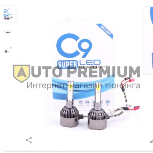 Светодиодные лампы Super LED C9 H1 6000К с вентилятором охлаждения (пара)